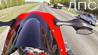 На заднем колесе спортбайка мимо ДПС - менты в ярости :D
