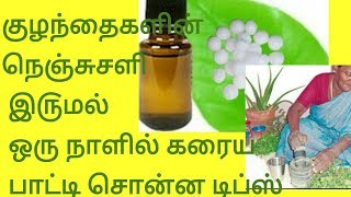 How to cure baby cold and cough in one day Tamil /   குழந்தைகளின் சளி 1 நாளில் கரைய வைத்தியம்