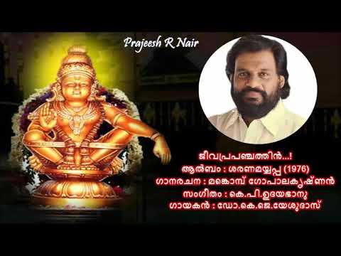 pradhama darshanam song mp3