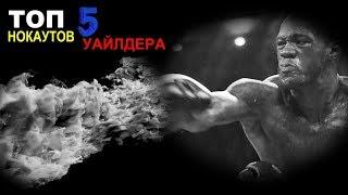 ТОП-5 нокаутов Деонтея Уайлдера