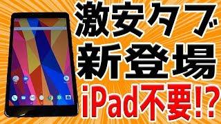 iPadじゃなくても良いかも?コスパが高すぎる16,000円の中華タブレットの開封レビュー!ChuwiHi9Pro