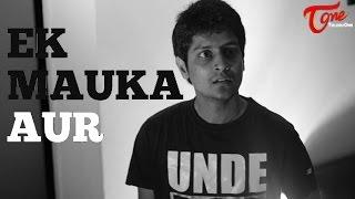 Ek Mauka Aur | Latest Hindi Short Film | by Sachin Joshi