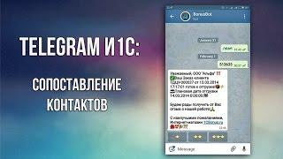 Telegram и 1С. Привязка телеграм бот ID к элементу справочника в 1С