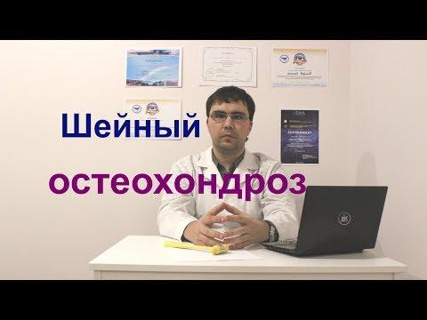 Шейный остеохондроз: симптомы, диагностика, лечение