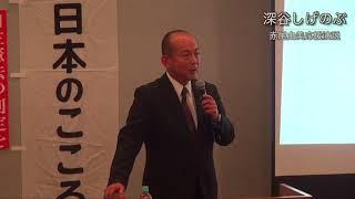 日本のこころ深谷しげのぶ新潟市議による衆議院選挙衆議院比例代表ブロック赤尾由美候補応援演説10月14日