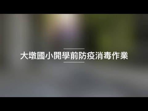 1090221大墩國小開學前防疫消毒作業