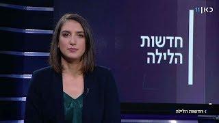 חדשות הלילה: הלוויית זכריה באומל | 04.04.19