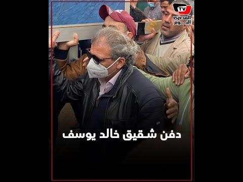 مراسم دفن شقيق خالد يوسف