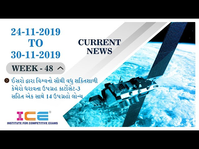 ICE CURRENT NEWS (24th November TO 30th November 2019)