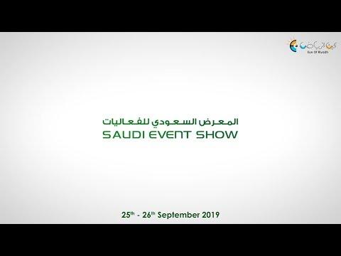 المعرض السعودي للفعاليات