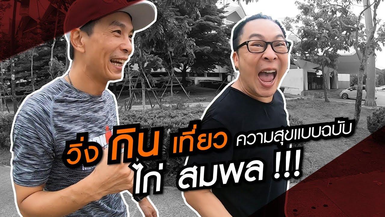 AWAKE เอกชวนฟิต EP.13 | ไก่ สมพล ชวน วิ่งกินเที่ยว ใช้ชิวิตให้มีความสุข