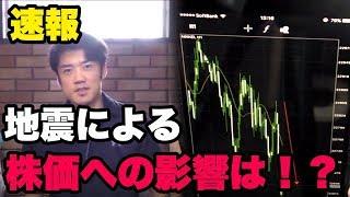 速報地震による日経平均株価の影響は!?テクニカル分析してみた!