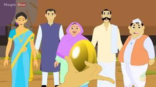 The Golden Egg | Short Stories in Telugu | Moral Stories for Kids