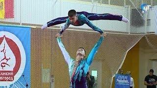 В Великом Новгороде стартуют международные соревнования по спортивной акробатике