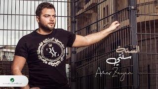Amer Zayan ... El Seni Senti - Lyrics ???? | عامر زيان ... السنة سنتي - بالكلمات تحميل MP3