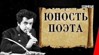 Юность поэта / Young Pushkin (1936) фильм смотреть онлайн