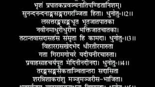 Yamunashtakam