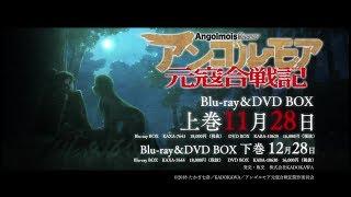 「アンゴルモア元寇合戦記」Blu-ray/DVD告知TVアニメ2018年7月より放送開始!
