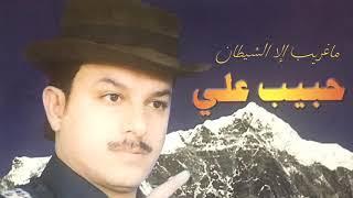 تحميل اغاني حبيب علي - ماغريب إلا الشيطان MP3