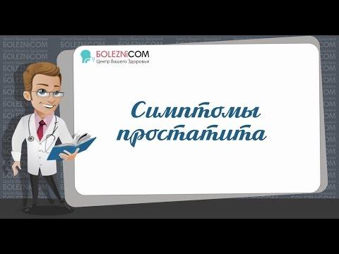 Лечение простатита метилурацилом