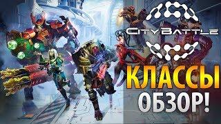 💥Классы CityBattle: Virtual Earth🔥 За кого играть в СитиБатл, обзор классов