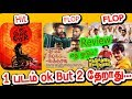 Game Over Review | Suttu Pidikka Utharavu & Nenjamundu Nermaiyundu Odu Raja Review - எது மொக்க?