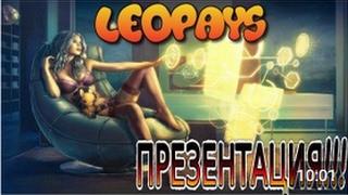 #LeoPays ПРЕЗЕНТАЦИЯ LeoPays МАРКЕТИНГ LeoPays ИНВЕСТИЦИИ