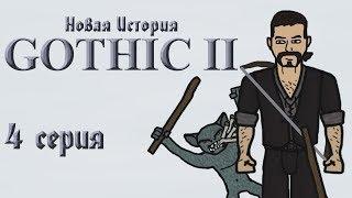 "Gothic II Новая История (4 серия ""Бандиты"")"