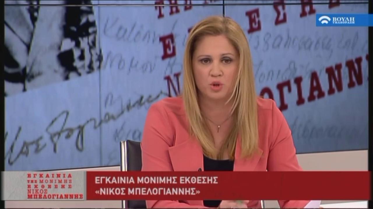 """Εγκαίνια Μόνιμης Έκθεσης """"Νίκος Μπελογιάννης""""  (27/03/2017)"""