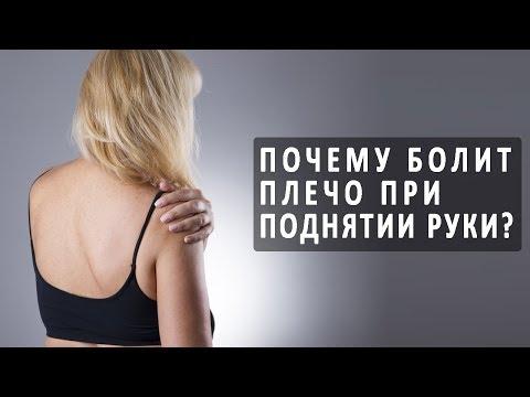 Почему болит в плечевом суставе при поднятии руки?