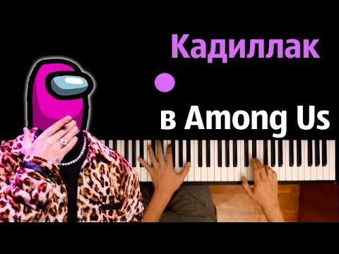 @Сандер - Кадиллак в Among Us (Пародия) ● караоке   PIANO_KARAOKE ● ᴴᴰ + НОТЫ & MIDI