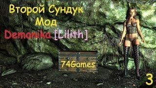 TES:V Skyrim - Мод: Demonika[lilith / Лилит] - Одежда Из Второго Сундука (#3)