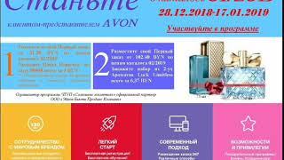 Программа для нового представителя Эйвон на каталоги 1-2/2019