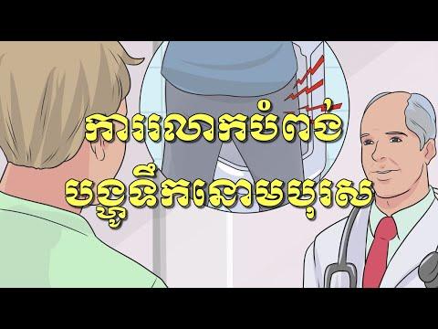 A prosztatagyulladás kezelésére szolgáló gyógyszerek listája