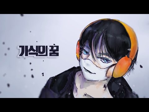[유니/보컬로이드] 가식의 꿈 - 하이량 (Feat. UNI) [ST MEDiA 추천 오리지널 콘텐츠]