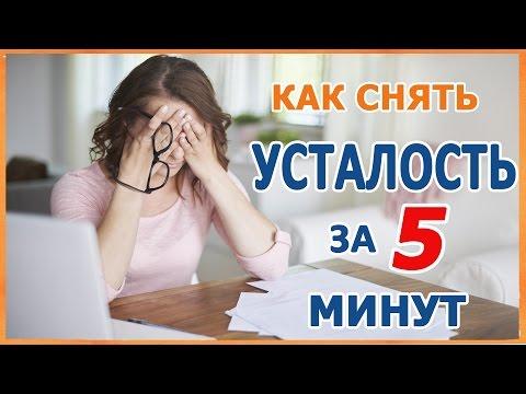Как снять усталость за 5 минут! Рабочая практика от телесного терапевта Сауле Тинибаевой (Жумакан)