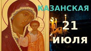 Икона Богородицы Казанская Молитва Icon Mother Of God Kazanskaya. Russian icons. Prayer