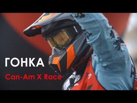 Can-Am X Race — честная гонка!