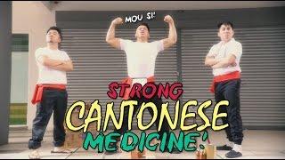 Strong Cantonese Medicine (功夫神油)