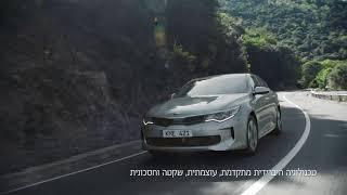 The New Hybrid Kia Optima – היברידית חדשה קיה אופטימה
