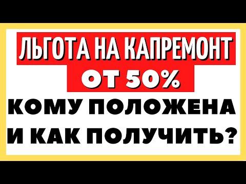 Льгота на капремонт от 50%: кому положена и как получить?