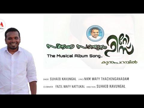 Firos kunnamparambil song 2019|Suhaib Kavungal|NKM Wafy Thachinganadam