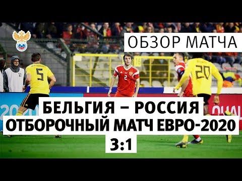 Бельгия - Россия - 3:1. Отборочный матч Чемпионата Европы-2020. Обзор матча л РФС ТВ