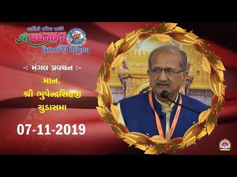 Shri Bhupendrasinhji Chudasama ll Pravachan ll 07-11-2019