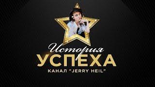 История успеха канала Jerry Heil/ Кавера на YouTube - это старт развития артиста