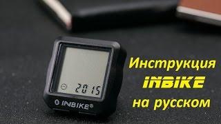 Iron Jia's Инструкция На Русском - фото 2