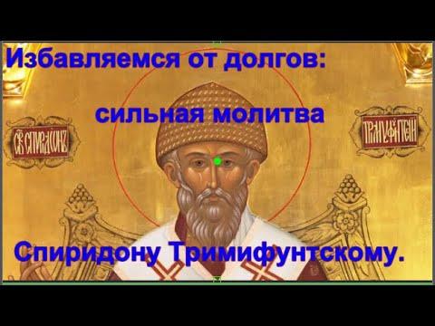 Избавляемся от долгов: сильная молитва Спиридону Тримифунтскому.