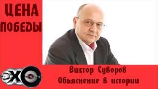 Виктор Суворов - Объяснение в истории | Цена победы | Эхо москвы