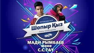 ШОПЫР ҚЫЗ: Мади Рымбаев және C.C.Tay