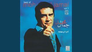 تحميل اغاني Mili Ma Mal El Hawa MP3